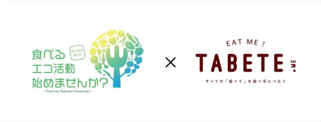 TABETE」が横浜市と連携。同市内...