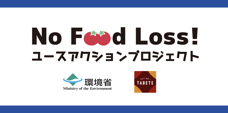 """環境省と「TABETE(タベテ)」との共同プロジェクト「""""No-Foodloss ..."""