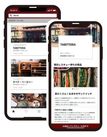 「TABETE」アプリ
