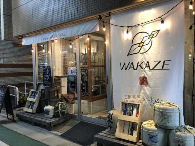 三軒茶屋醸造所 併設飲食店「WhimSAKE&TAPAS」外観