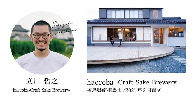 haccoba -Craft Sake Brewery- 醸造責任者:立川 哲之