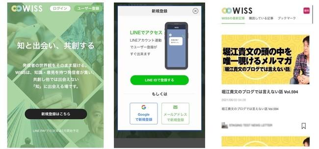 <トップページ(左)、新規登録画面(中央)、購読画面(右)>