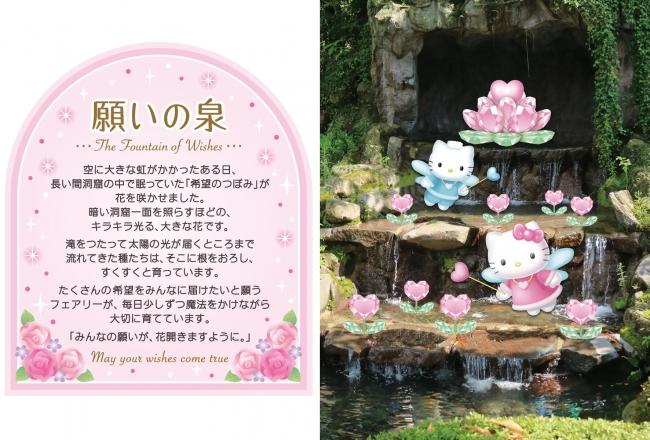 「願いの泉」コンセプトストーリーとイメージ画像