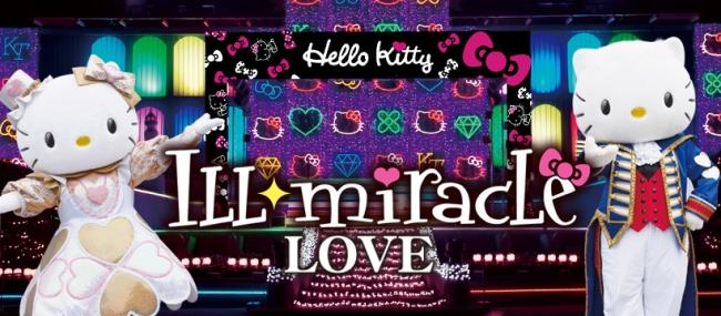 ハローキティとダニエルのカップルが「LOVE」をテーマにしたスペシャルショーをお届けします