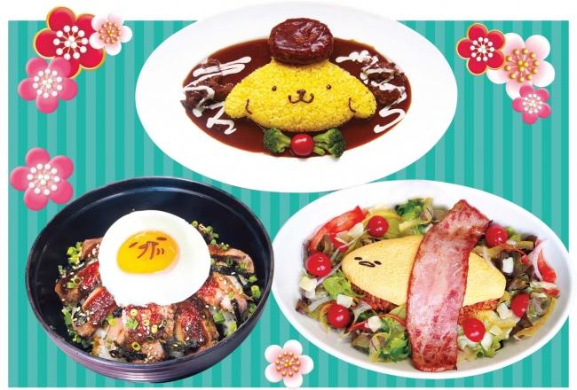 写真上「ポムポムプリンのハッシュドビーフライス」、写真左「ぐでたまのステーキ丼」、写真右「ぐでたまのオムタコライス」