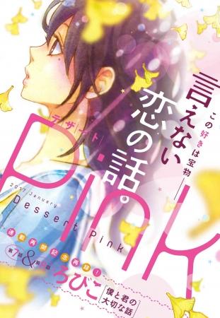 最新号発売デザート1月号の表紙巻頭カラーは芥文絵先生セキララ