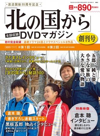 北 の 国 から dvd