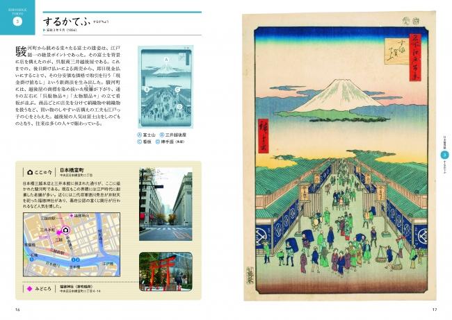 描かれた東京を広重がどこから望んだのかが一目瞭然