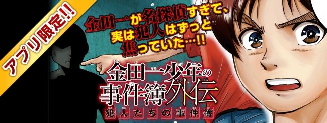「金田一 マガジンポケット」の画像検索結果