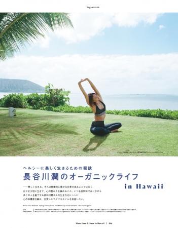 15歳まで過ごしたハワイに戻り家族と暮らす長谷川潤さん。多くの人を魅了する彼女からヘルシーに美しく生きるための秘訣を探る「長谷川潤のオーガニックライフ in Hawaii」