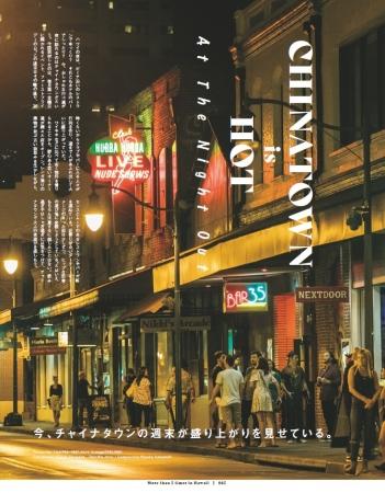 今、おしゃれなロコ達が 夜に訪れるのはチャイナタウン!従来のダーティーなイメージをくつがえし進化するナイトアウトにぴったりな店をチェック!