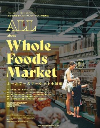 """ハワイに滞在中、必ず一度は訪れる人も多いヘルシーコンシャスな巨大スーパーマーケット・ホールフーズ。みんな大好きヘルシーワンダーランドで目のくらむ数の商品から厳選した""""買うべきもの""""を徹底指南!"""