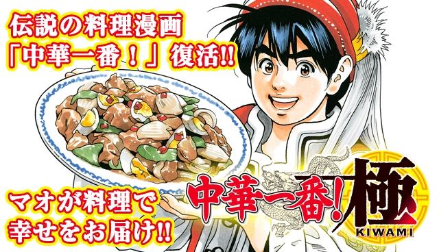 【閉店】一番 (イチバン) - 渋谷/台湾料理 [食べロ …