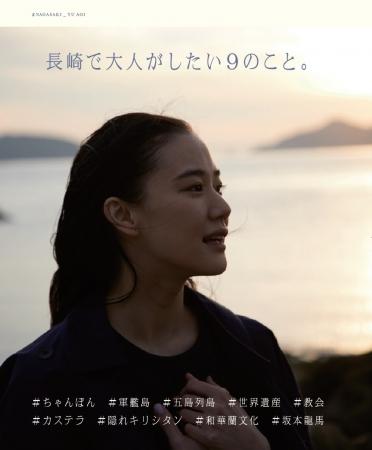 表紙を飾ってくれた蒼井優さんは、幼少期以来の長崎旅へ