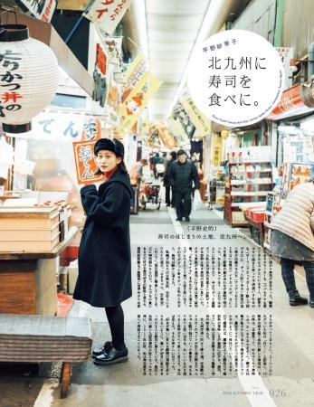 ごはん狂・平野紗季子さんが地元福岡は小倉でお寿司ざんまいの旅に