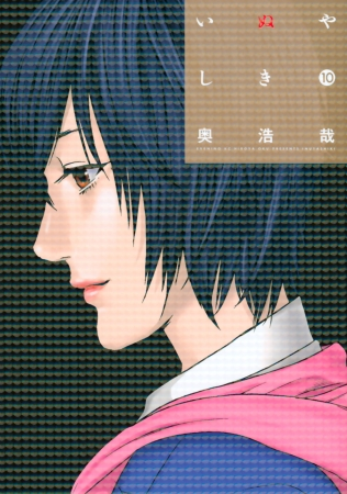 いぬやしき 2巻 :無料・試し読みも! 漫画(まん …