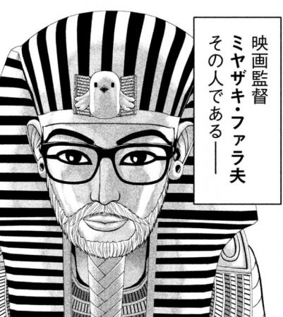 エジプト発ヤンマガ着の人気連載...