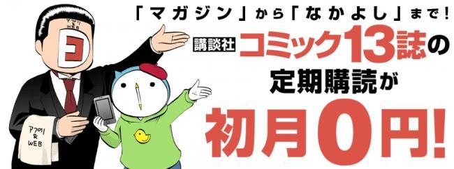 講談社コミック13誌の定期購読が...