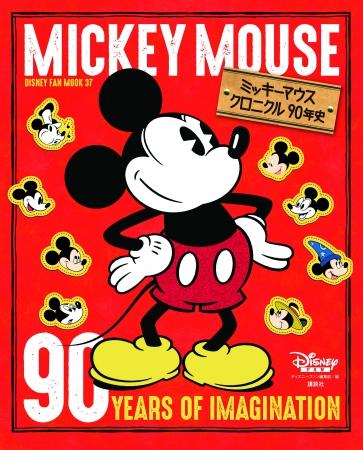 誕生 ミッキー 作 デビュー マウス 日