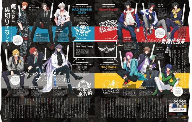 ヒプマイがファッション誌「ViVi」と異色コラボ! 6月号で特集