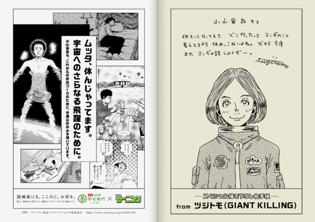 <4週目>スペシャル描き下ろし絵手紙 from ツジトモ(GIANT KILLING)