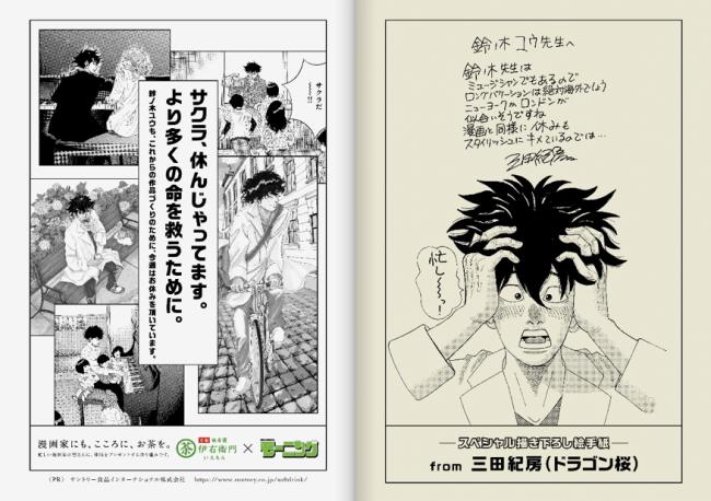 <3週目>スペシャル描き下ろし絵手紙 from 三田紀房(ドラゴン桜2)