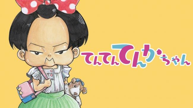 「親バカ」のすすめ!『てんてんてんかちゃん』(大澄剛)が、コミックDAYSで9月21日より連載開始!