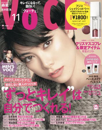 VOCE11月号特別版表紙