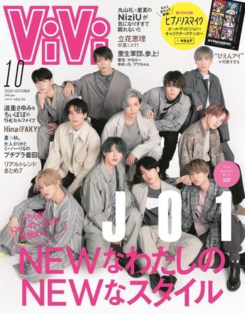 JO1初の雑誌表紙【ViVi10月号】