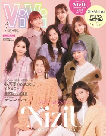 ViVi1月号特別版(増刊)
