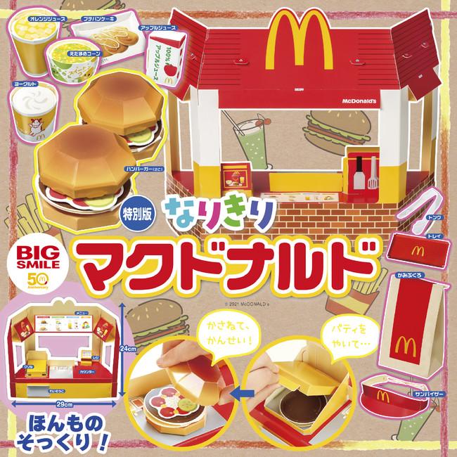マクド 【マクド裏メニュー】100円ハンバーガーのポテンシャルを最大限に引き出す「トッピングの組み合わせ」はコレだ!!