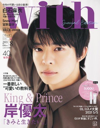 with8月号Special Edition (表紙・岸優太)