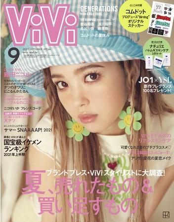 ViVi9月号通常版表紙(藤田ニコル)