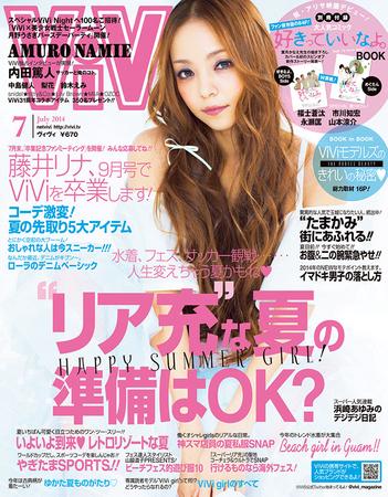 ViVi7月号は安室奈美恵さんの表紙が目印!
