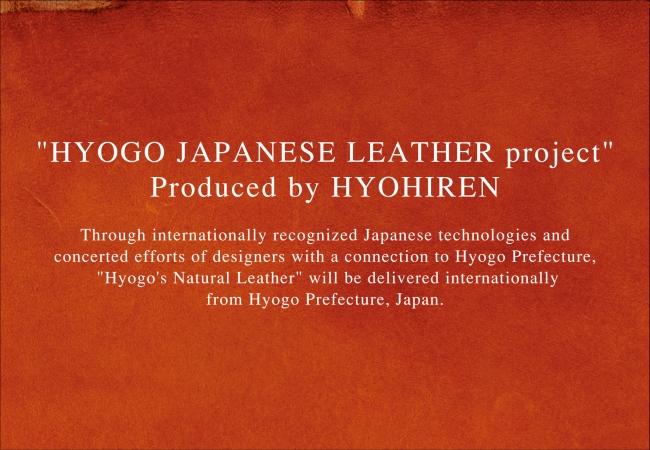 兵庫県に縁のあるデザイナー、ブランドが、兵庫天然皮革を使用しデザイン、プ... 兵庫県に縁のある