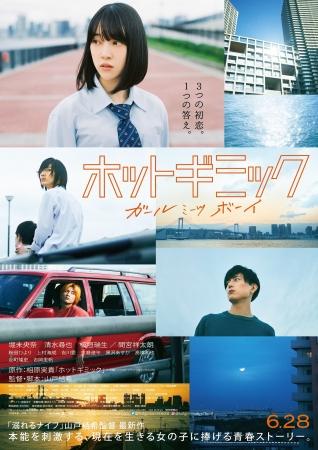 映画「ホットギミック ガールミーツボーイ」にて、乃木坂46堀未央奈さん着用