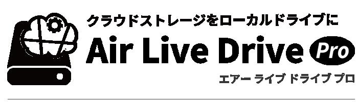 クラウドストレージをローカルドライブとして使用できる『Air Live Drive Pro』の販売を開始