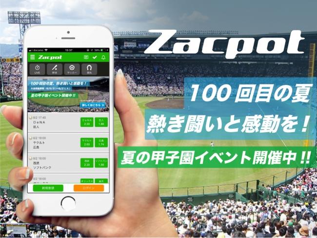 【Zacpot】夏の甲子園ランキングイベント
