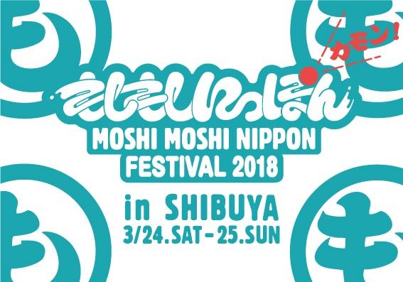 国内最大級のインバウンドイベント「MOSHI MOSHI NIPPON FESTIVAL 2018 in SHIBUYA」3/24(土)25(日)「新しいニッポンの #お祭り 」をテーマに日本のポップカルチャーを世界に発信 @ 渋谷・原宿エリア(東京都渋谷区)
