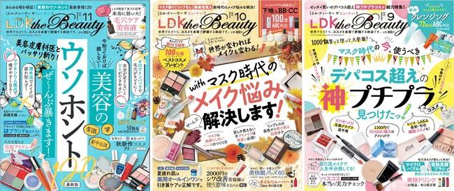 『LDK the Beauty』9・10・11月号