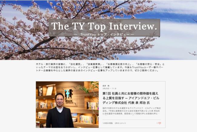 TYトップインタビューのトップページ