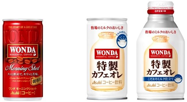 【ワンダ モーニングショット】             【ワンダ 特製カフェオレこだわりミルク仕立て】