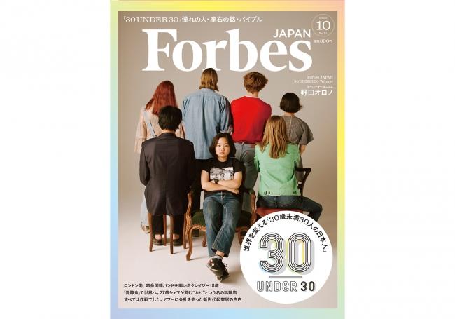 Forbes JAPANが、「世界を変える...