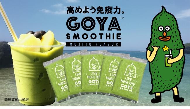 市場に衝撃を与えるゴーヤのスーパーフードカテゴリ参戦!ビタミンCはレモンの約2倍の含有量など知らざれるゴーヤパワーを凝縮。