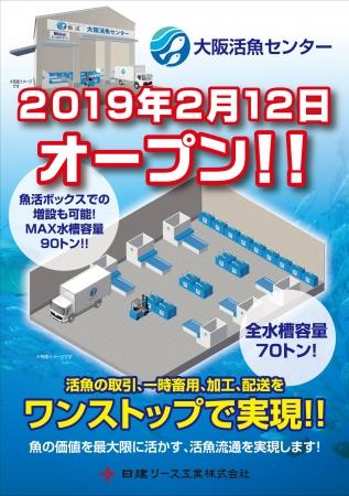 大阪活魚センターオープン