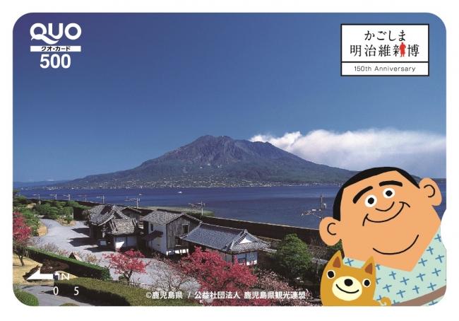 商品名「桜島と西郷どん」希望小売価格530円(利用可能額 500円)