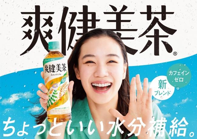 「爽健美茶」のクローズド懸賞