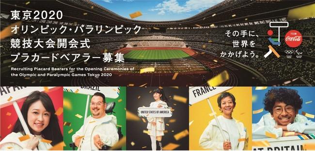 その手に、世界をかかげよう ~ 東京2020オリンピック・パラリンピック ...