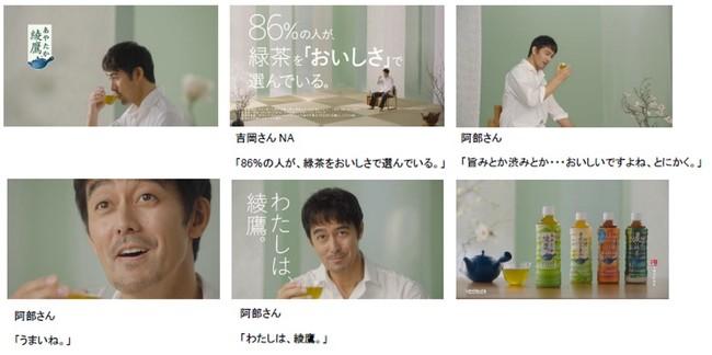 鷹 cm 綾 「綾鷹 特選茶」リニューアル、吉岡里帆&コカドケンタロウで新CM