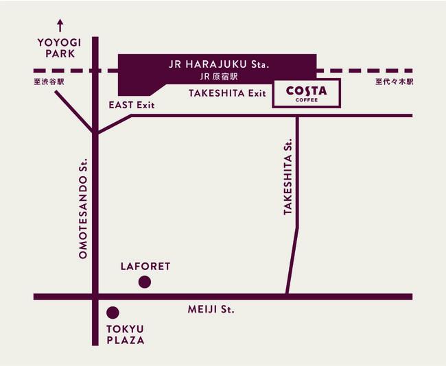 所在地:東京都渋谷区神宮前1丁目竹下口改札外/営業時間:平日8:00~18:00、休日9:00~19:00